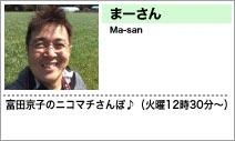 ma-san