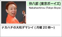 nakahachi