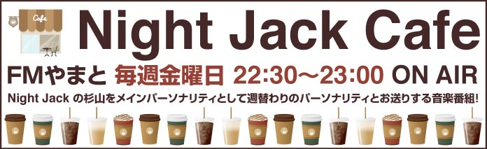 nightjack