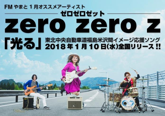 zero_zero_z