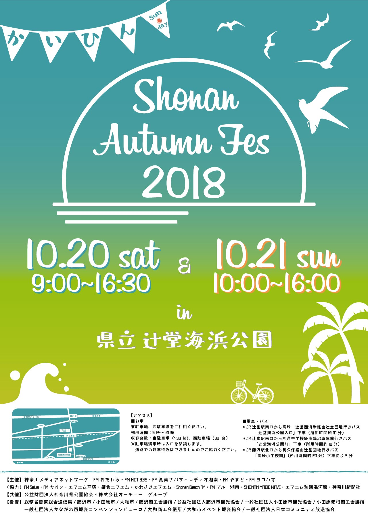 shonan_autumn_fes_flyer_1