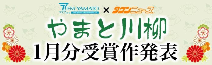 yamato_senryu_1