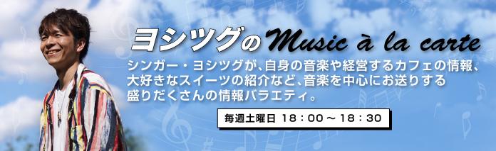music_a_la_carte