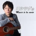 music_a_la_carte_eye