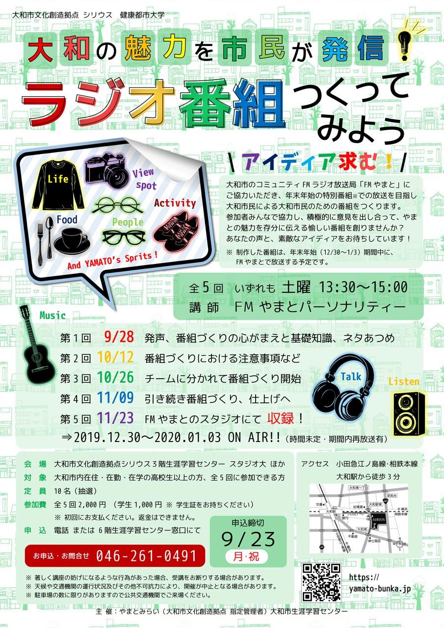 radiobangumi_poster