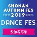 shonan_autumn_fes_eye