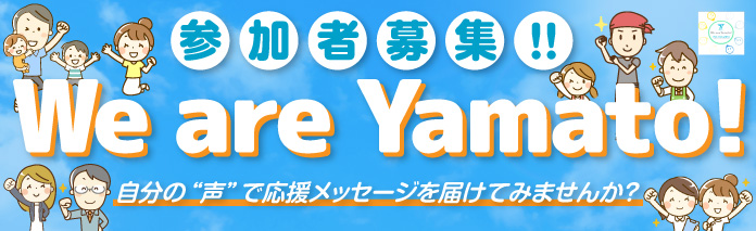 we_are_yamato