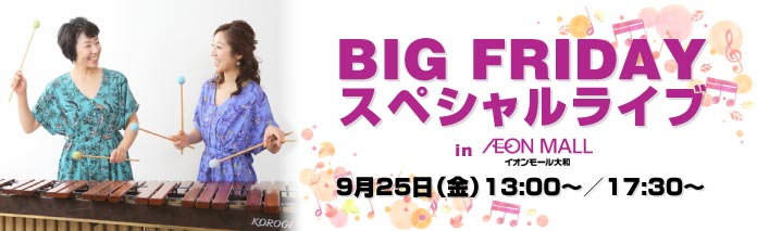 big-friday