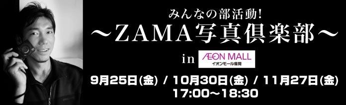 zama-photo-club