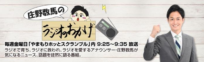 radio-no-okage