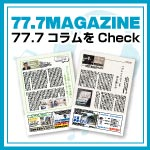 77.7magazine_eye